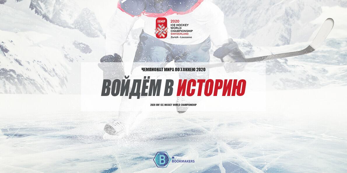 чемпионат мира по хоккею ставки на париматч