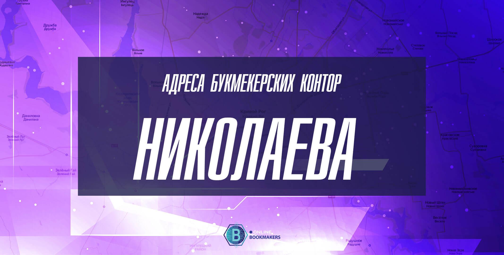 букмекерские конторы +в беларуси регистрация